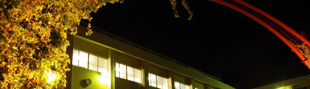 倉敷市立精思高等学校